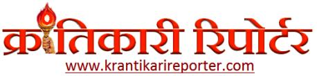 krantikarireporter.com