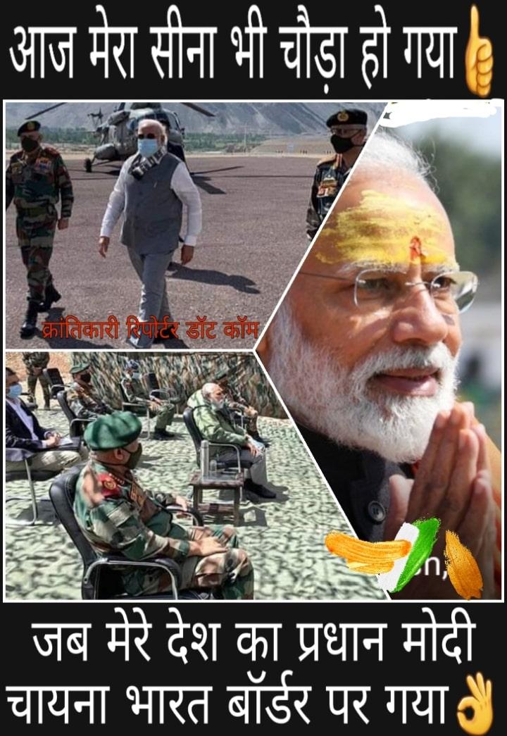 #LAC पर पहुंच कर PM मोदी ने न सिर्फ हमारा दिल जीता... बल्कि 130 करोड़ #भारतीयों का फूल स्पोट सेना को  दिया...!