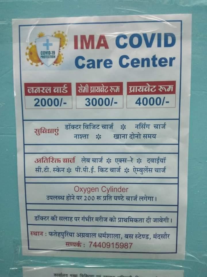 #मंदसौर के डॉक्टरों का संगठन भी समाज सेवा में आगे आया... बस गरीब, फोकटियों को इसका लाभ नही मिलेगा...!
