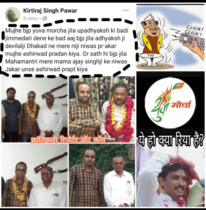 आखिर भाजपा महानमंत्री के पास कौन सा वशिकरण मंत्र है? जो धाकड़ व्यक्तित्व को भी अपने वश में कर लेता है?