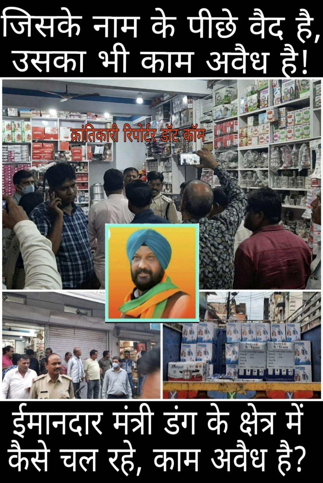 #शामगढ़ भाजपा जिला मंत्री वैद की दुकान पर अवैध नकली माल मिला... दबाव के बावजूद पुलिस ने 420 का प्रकरण दर्ज किया...।