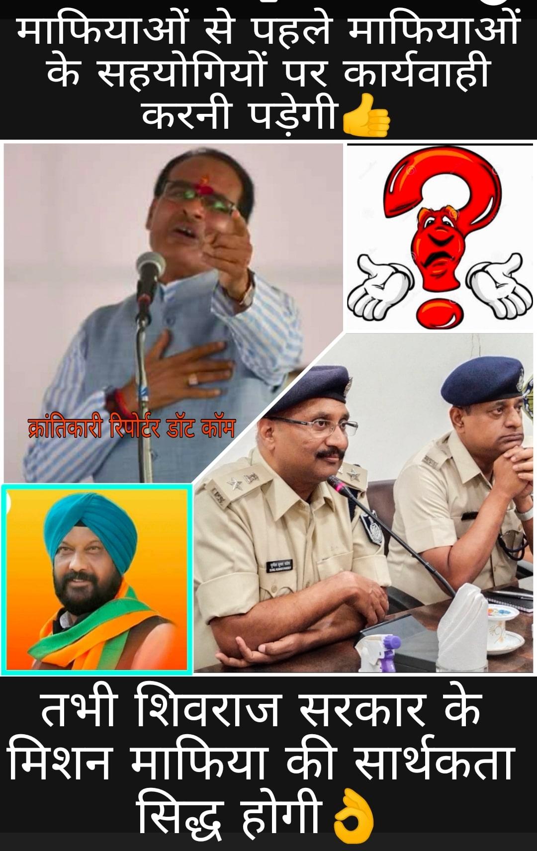 #नवांगत SP पांडे सा. कैसे जिले में माफ़िया पर काबू पा पाएंगे... जब मिलीभगत के खेल में कुछ पुलिस वाले भी माफियाओं के साथ नजर आएंगे...?