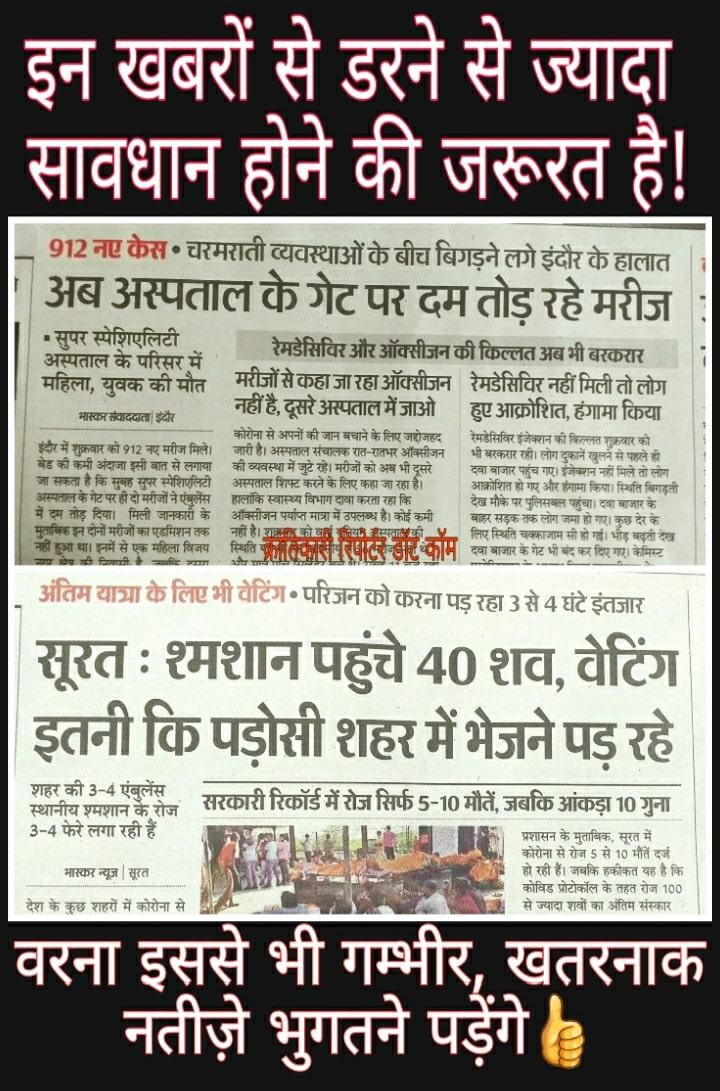 #इंदौर में लोग अस्पताल की दहलीज पर ही दम तोड़ रहे... तो सूरत में दाह संस्कार के लिए घण्टों वेटिंग में लगे है...।